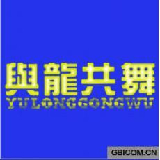 与龙共舞  YULONGGONGWU