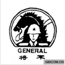 将军 GENERAL