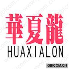 華夏龍  HUAXIALON