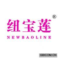 纽宝莲 NEWBAOLINE