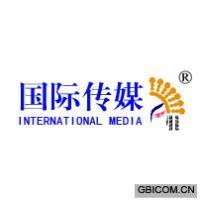 国际传媒INTERNATIONAL MEDIA
