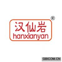 汉仙岩HANXIANYAN