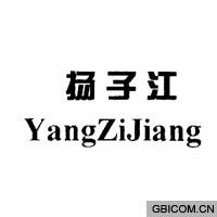 扬子江 YANG ZI JIANG