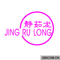 静茹龙 JING RU LONG
