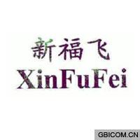 新福飞 XINFUFEI